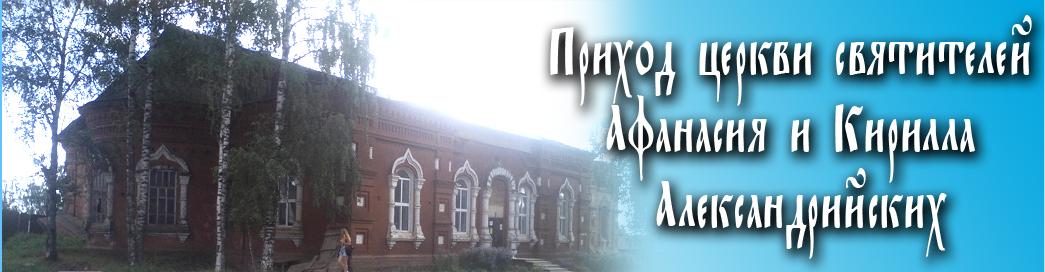 Храм Афанасьево